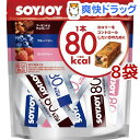 SOYJOY(ソイジョイ) カロリーコントロール80(9本入*8袋セット)【SOYJOY(ソイジョイ)】