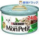 モンプチ缶 あらほぐし仕立て ツナのグリル ほうれん草入り(85g*24コセット)【d_monpetit】【モンプチ】[キャットフード]