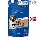 ルシード 薬用ヘア&スカルプコンディショナー つめかえ用(380g*3袋セット)【ルシード(LUCIDO)】