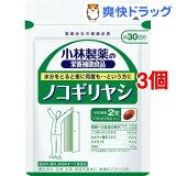 小林製薬 ノコギリヤシ(60粒入(約30日分)*3コセット)【小林製薬の栄養補助食品】【送料無料】