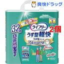 ライフリー うす型軽快パンツ Mサイズ(32枚入 2コセット)【ライフリー】【送料無料】