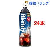 ブレンディ ボトルコーヒー 微糖(900mL*24本セット)【ブレンディ(Blendy)】【送料無料】