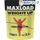 パワープロダクション マックスロード ウエイトアップ チョコレート風味(3.5kg)【パワープロダクション】【送料無料】