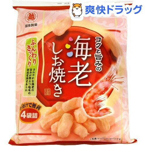 海老しお焼き(56g)[お菓子 お花見グッズ おやつ]...:soukai:10344527