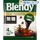 ブレンディ ポーション 無糖(18g*4コ入)【ブレンディ(Blendy)】