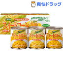 カンピー ホールカーネル スイートコーン(200g*3缶)【カンピー】[缶詰]