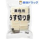 【訳あり】うさぎ うす切りもち (業務用)(1kg)