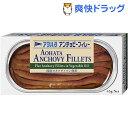 アヲハタ アンチョビーフィレー(45g)【アヲハタ】