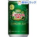 カナダドライ ジンジャーエール(160mL*30本入)【カナダドライ】[CANADA DRY GINGER ALE コカ・コーラ コカコーラ]【…