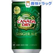 カナダドライ ジンジャーエール(160mL*30本入)【カナダドライ】[CANADA DRY GINGER ALE コカ・コーラ コカコーラ]