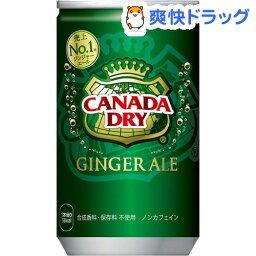 カナダドライ ジンジャーエール(160mL*30本入)【カナダドライ】[CANADA DRY GINGER ALE コカ・コーラ コカコーラ]【送料無料】