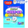 ハビナース 尿とりパッド 長時間用・夜用 ワイドタイプ(26枚入)