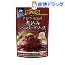 ハインツ 煮込みハンバーグソース(200g)【ハインツ(HEINZ)】