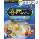 【全員P5倍】ひかり 春雨スープ シーフード味(5食入)※要エントリー11/2 23:59迄