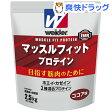 ショッピングプロテイン ウイダー マッスルフィットプロテイン ココア味(2.5kg)【ウィダー(Weider)】【送料無料】