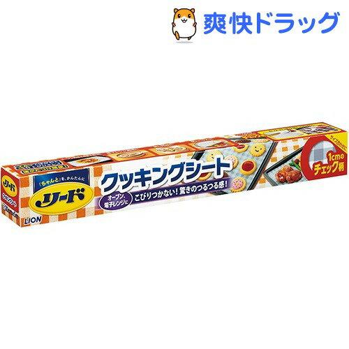 リード ヘルシークッキングシート 大(30cm*5m)ライオン【リード】