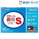 【第2類医薬品】ビタトレール 鼻炎S(48カプセル)【ビタト...