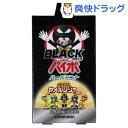 ブラックパイポ ハードミント(3本入)【パイポ】...