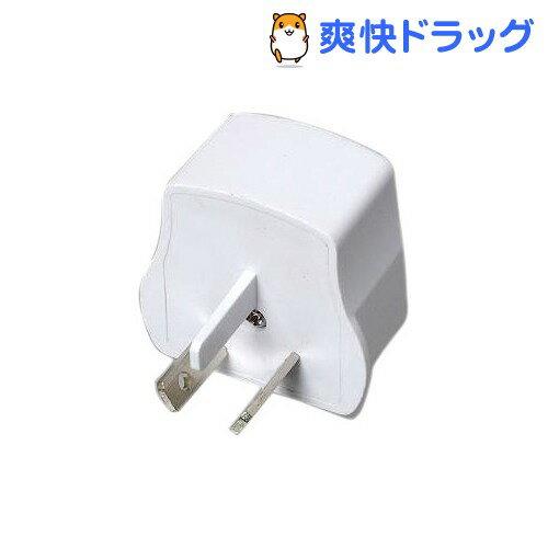 海外用電源プラグ O2タイプ HP8(1コ入)