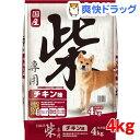 日本犬 柴専用 チキン味(4kg)【170317_soukai】【日本犬】[国産 無着色]