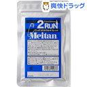 メイタン 2RUN(60粒)【梅丹(メイタン)】