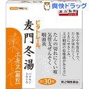 【第2類医薬品】ビタトレール 麦門冬湯エキス 細粒(30包)【ビタトレール】