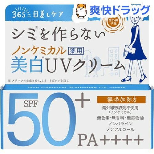 紫外線予報 ノンケミカル薬用 美白UVクリーム(40g)【紫外線予報】
