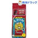 ライオンコーヒー モカラテ(198g)【ライオンコーヒー】[ライオンコーヒー ドリップ]