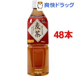 神戸茶房 麦茶(500mL*48本)【神戸茶房】【送料無料】