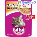 カルカン パウチ スープ仕立て 1歳から チキン入り味わいお魚(70g*16コセット)【カルカン(kal kan)】