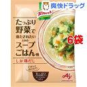 クノール たっぷり野菜で満たされたいときのスープごはん用 し...