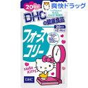 【在庫限り】DHC フォースコリー*ハローキティデザイン 20日分(80粒)【DHC】