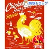 らっきょスープカレー チキン(560g)