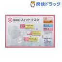BMC フィットマスク レディース&ジュニア(使い捨て不織布マスク)(50枚入)[マスク 風邪 ウィルス 予防 花粉対策 まとめ 大容量]