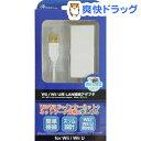 Wii U/Wii用 LAN接続アダプタ ホワイト ANS-WU007WH(1コ入)【送料無料】