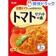 トマトリゾットの素(10.8g*2袋入)【ニコメシ】[レトルト インスタント食品]