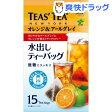 ティーズティー オレンジ&アールグレイ 水出しティーバッグ(15包)【ティーズティー(TEAS'TEA)】