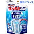 洗たく槽ハイター(180g)【kao16T】【kaoe】【ose30】【ハイター】[洗濯槽クリーナー 花王]