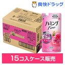 ハミング ファイン ローズガーデンの香り つめかえ用(480mL*15コ入)【ハミング】【送料無料】