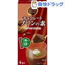 バンホーテン チョコレートプリンの素(4本入)【バンホーテン】