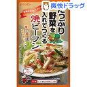 ケンミン 野菜を入れてつくる焼ビーフン(80g)