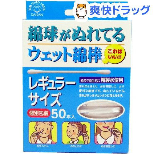 綿球がぬれているウェット綿棒 レギュラーサイズ(50本入)[衛生用品]...:soukai:10002314