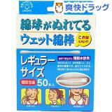綿球がぬれているウェット綿棒 レギュラーサイズ(50本入)【HLSDU】 /[衛生用品]