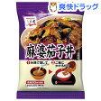 ショッピング麻 永谷園 麻婆茄子丼(21.5g)[丼]