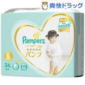 パンパース はじめての肌へのいちばんパンツ スーパージャンボ L(34枚入)【パンパース】