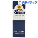 パックスナチュロン オイル(60mL)【パックスナチュロン(PAX NATURON)】[太陽油脂 オイル]