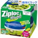 ジップロック スクリューロック 300mL(2コ入)【Ziploc(ジップロック)】
