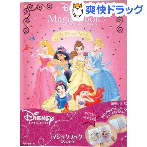 ディズニーマジックブック プリンセス(1コ入)【ディズニーキャラクター マジックシリーズ】…...:soukai:10500626