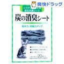猫砂 常陸化工 システムトイレ用 炭の消臭シート(20枚入)[猫 シート ペット用品]