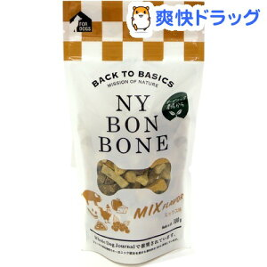 ニューヨーク ボンボーン ミックス クッキー